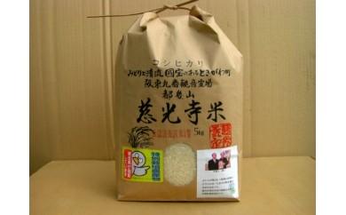 10 慈光寺米(コシヒカリ)特別栽培米