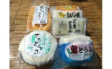 3 ときがわ手作り豆腐セット