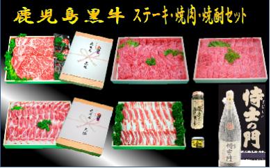 29-D-⑤豪華!!お肉と焼酎セット(侍編)