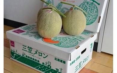 三笠メロン2玉入(3.2kg)【30p】