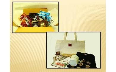 C-003 いちき串木野特産品&薩摩藩英国留学生記念館グッズプレミアムセット