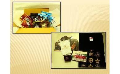 B-008 いちき串木野特産品&薩摩藩英国留学生記念館グッズセット