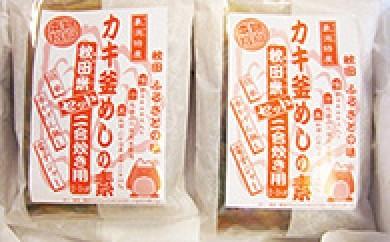 [№5685-0010]カキ釜めしの素 2合用と精米セット(にかほ産ハタハタ米)