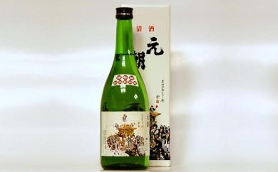 A2-03.純米 元朝