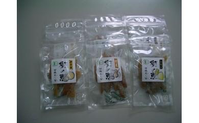 【B-20】有機ピールセット(6種) (三皿園 大西町)  1.0P
