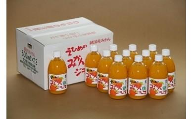 【B-28】愛媛のみかんジュース (伯方果汁 伯方町)    1.0P