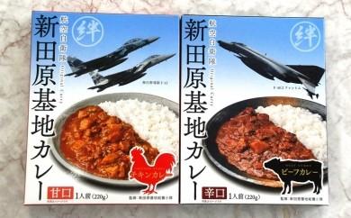 B-39 新田原基地カレー4個セット+新田原せんべい12袋 【3,100pt】