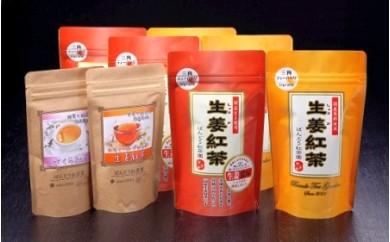 No.29 生姜紅茶ハーフ&ハーフ+フレーバー紅茶2袋たっぷり140杯分