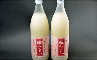 (00403)米糀発酵飲料 糀みるく 2本入り(あまざけ)
