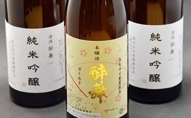(00604)大崎のめぐみ 「酔舞」純米吟醸・本醸造3本セット