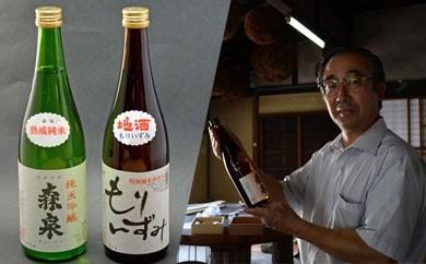 (00102)森泉 純米吟醸酒・特別純米酒 甘口2本セット
