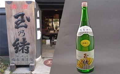(00701)玉の緒 本醸造