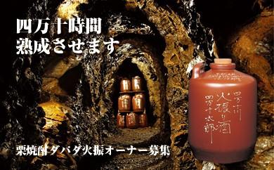 Hmm-03 四万十ミステリアスリザーブ【栗焼酎・ダバダ火振原酒】