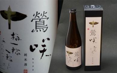 (00301)鶯咲 純米酒