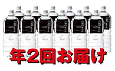 [№5645-0034]白神山地の水2L×12本(3月・9月)年2回お届け