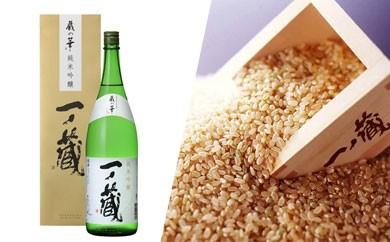 (00201)一ノ蔵 純米吟醸 蔵の華720ml