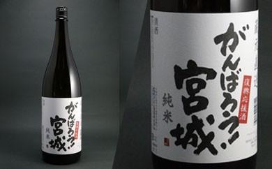 (00401)がんばろう宮城 純米酒 1.8L