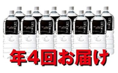 [№5645-0035]白神山地の水2L×12本(3月・6月・9月・12月)年4回お届け