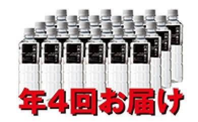 [№5645-0038]白神山地の水500ml×24本(3月・6月・9月・12月)年4回お届け