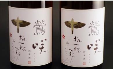 (00302)鶯咲 純米酒 2本セット