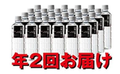 [№5645-0037]白神山地の水500ml×24本(3月・9月)年2回お届け