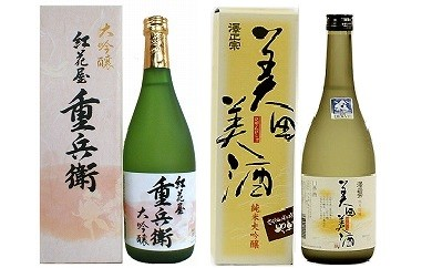 純米大吟醸 美田美酒と大吟醸 紅花屋重兵衛 各720ml 015-E07