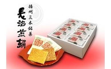 A-26 長治煎餅(ながはるせんべい)24袋(48枚)+6袋(12枚)