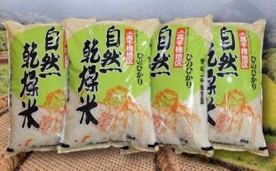 B-4 自然乾燥米 20kg