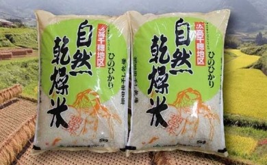 C-6 自然乾燥米10㎏