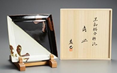 [№5666-0039]佐久間藤也作益子焼角皿桐箱付