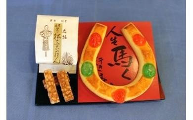 【0602】笠松志古羅んと蹄鉄クッキー 詰合せ