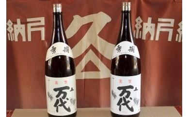 【1402】秀撰呑み比べセット