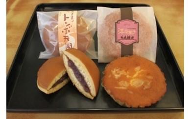 【0601】トンボ天国・洋茶菓子セット