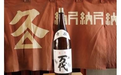 【0701】美笠万代 秀撰酒