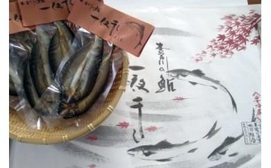 【0505】木曽川の鮎一夜干し