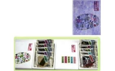 29 A-7 武蔵の里のお漬物セット(10品目)
