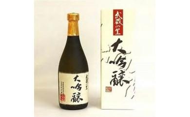 A-06 清酒「武蔵の里」 大吟醸 720ml