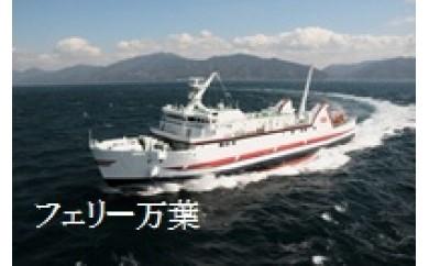 0259 五島旅日帰りプラン Bコース 【100pt】
