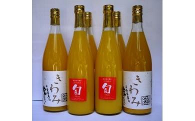 G19-8.きわみジュースと旬ジュースの6本セット