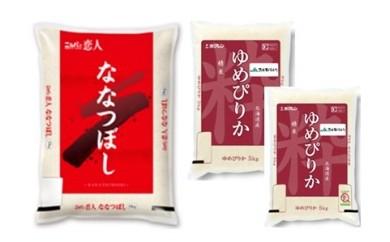 203 びらとり産米セット(各10kg)
