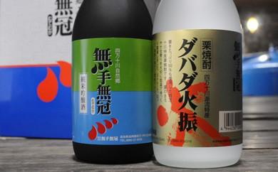 Hb-01  四万十川の地酒セットA