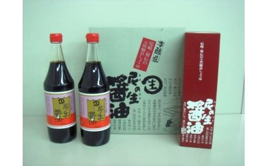 A-7 尼ノ生醤油(数量限定)
