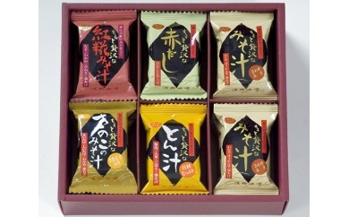 No.009 フリーズドライ味噌汁18食入