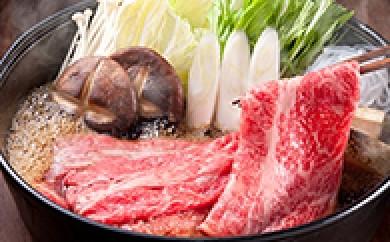 H-2 かずさ和牛すき焼き肉
