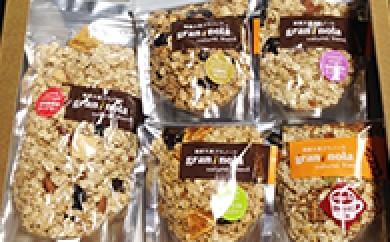 [№5676-0088]国産大麦グラノーラ「gran*nola」よくばり5ヶセット