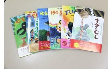 C-80 「日本のアンデルセン」と呼ばれた久留島武彦先生の絵本 6冊セット
