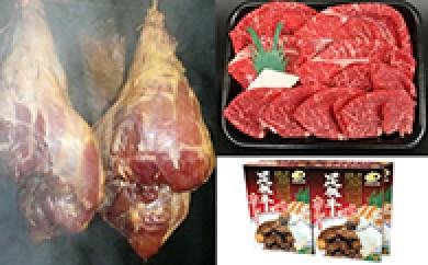 [№5691-0057]ポーク骨付きハム1本&すき焼き用モモ2kg&足柄牛カレー4個
