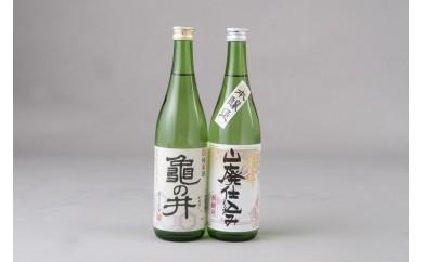 A-21 亀の井 清酒の飲みくらべセット