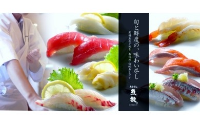 A-07_魚錠グループお食事補助券A
