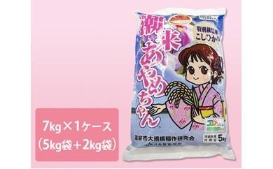 No.002 潮来あやめちゃん(地域オリジナル特別栽培米)7kg
